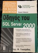 Οδηγός του SQL Server 2000