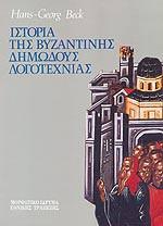 Ιστορία της Βυζαντινής Δημώδους Λογοτεχνίας