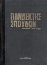 Πανδέκτης σπουδών (τόμος 3, Τεστ: Εμποριολογίας, Ζωολογίας, Θεωρητικής Γεωμετρίας, Θρησκευτικών, Ιστορίας)