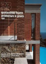 Αρχιτεκτονικά Θέματα, αρ. 33