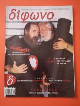 Δίφωνο Τεύχος 86 Νοέμβριος 2002