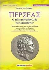Περσέας, ο τελευταίος βασιλιάς των Μακεδόνων