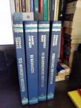Τέσσερις τόμοι παγκόσμιας κλασικής λογοτεχνίας.