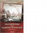 Επίτομη ιστορία της Ελληνικής επανάστασης
