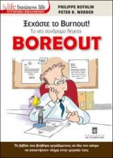 Ξεχάστε το Burnout! Tο νέο σύνδρομο λέγεται Boreout