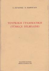 Τουρκική Γραμματική
