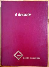 Αναλυτικόν λεξικόν ανωμάλων ρημάτων και ονομάτων (5 τόμοι)
