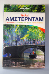 Pocket Άμστερνταμ