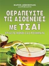 Θεραπεύστε τις ασθένειες με τσάι