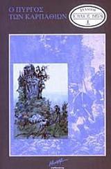 Ο πύργος των Καρπαθίων