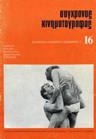 Περιοδικό σύγχρονος Κινηματογράφος τεύχος 16