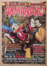 Αλμανάκο #110 (2000)