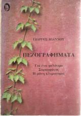 Πεζογραφήματα,  Για ένα φιλότιμο  - Σαρκοφάγος - Η μόνη κληρονομιά