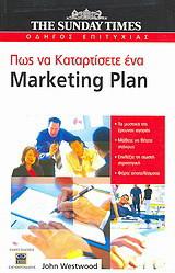 Πώς να καταρτίσετε ένα marketing plan