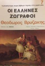 Καλλιτεχνική Βιβλιοθήκη , Οι Έλληνες Ζωγραφοι , Βρυζάκης