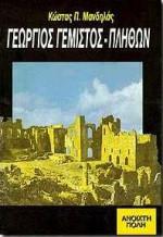 Γεώργιος Γεμιστός - Πλήθων