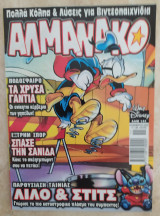 Αλμανάκο #141 (2002)
