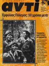 Ειδική Έκδοση του ''αντί'' Εμφύλιος Πόλεμος: 50 χρόνια μετά. Τεκμήρια-Μαρτυρίες-Χρονολόγιο