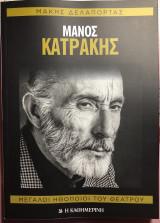Μάνος Κατράκης, οι μεγάλοι ηθοποιοί του θεάτρου