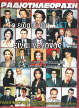 Περιοδικό Ραδιοτηλεόραση τεύχος 1500