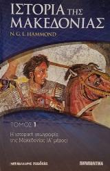 Ιστορία της Μακεδονίας - τόμος 1