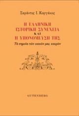 Η ελληνική ιστορική συνέχεια και η υπονόμευσή της