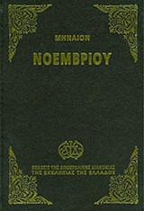 ΜΗΝΑΙΟΝ ΤΟΥ ΝΟΕΜΒΡΙΟΥ (ΜΙΚΡΟ)