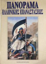 Πανόραμα Ελληνικής Επαναστάσεως