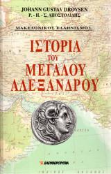 Ιστορία του Μεγάλου Αλεξάνδρου, τόμος Α'