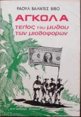 Αγκόλα - τέλος του μύθου των μισθοφόρων