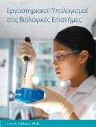 Εργαστηριακοί Υπολογισμοί στις Βιολογικές Επιστήμες