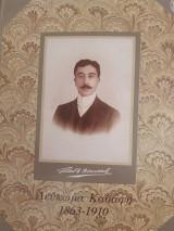 Λεύκωμα Καβάφη 1863-1910