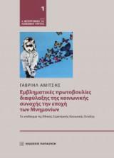 Εμβληματικές πρωτοβουλίες διαφύλαξης της κοινωνικής συνοχής την εποχή των Mνημονίων