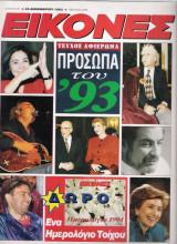 Περιοδικό Εικόνες τεύχος 478