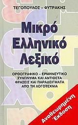 Μικρό ελληνικό λεξικό