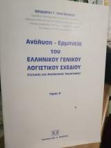 Ανάλυση-ερμηνεία του ελληνικού γενικού λογιστικού σχεδίου