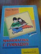 Μαθηματικά Γ γυμνασίου Α τεύχος