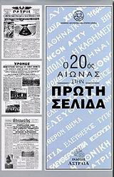 Ο 20ος αιώνας στην πρώτη σελίδα