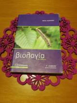 Βιολογία Γ' λυκείου