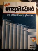 Νέο υπερλεξικό της νεοελληνικής γλώσσας