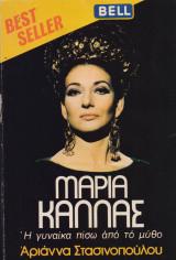 Μαρία Κάλλας: Η γυναίκα πίσω από το μύθο