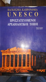 Παγκόσμια κληρονομιά  προστατευόμενοι αρχαιολόγοι τοποι
