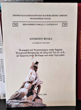 Η μορφή του Νεοπτολέμου στην Αρχαία Ελληνική Ποίηση ως τα τέλη του 5ου αι. π.Χ. με έμφαση στον Πίνδαρο και στην Τραγωδία