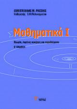 Μαθηματικά Ι β έκδοση