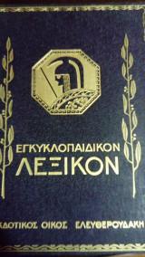 Εγκυκλοπαιδεια  Ελευθερουδακη