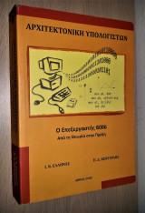 Αρχιτεκτονική Υπολογιστών - Ο Επεξεργαστής 8086 - Από τη Θεωρία στην Πράξη