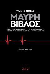 Μαύρη Βίβλος της ελληνικής οικονομίας