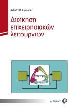 Διοίκηση επιχειρησιακών λειτουργιών