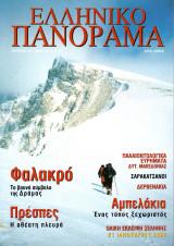 Ελληνικό Πανόραμα, Τεύχος 15 (Χειμώνας 1999)