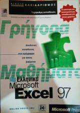 Γρήγορα Μαθήματα στο Ελληνικό Microsoft Excel 97